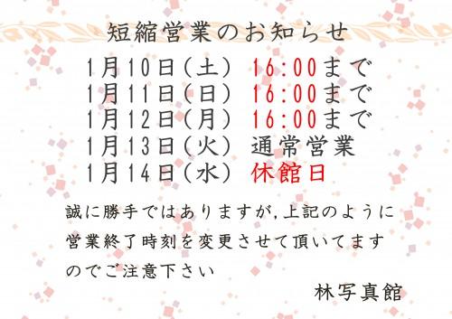 短縮営業のお知らせA4